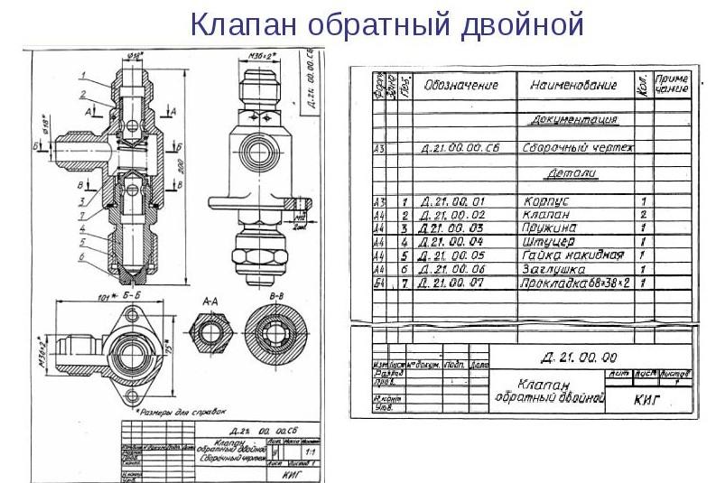 сборочный чертеж клапана на заказ