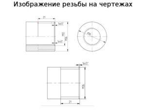 чертеж резьбового соединения на заказ