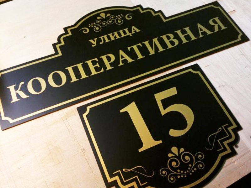 Адресные таблички на частный дом