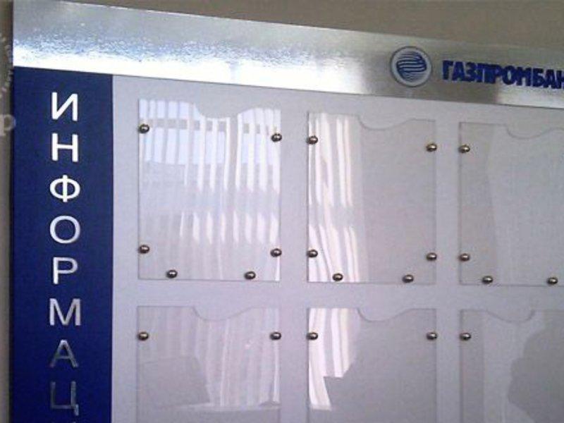 Настенные информационные стенды с карманами