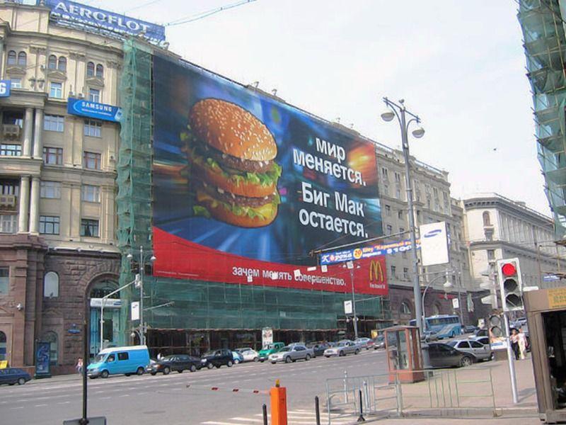 Наружная рекламная конструкция на стену здания