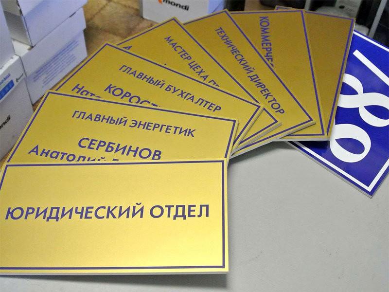 Офисные таблички вывески