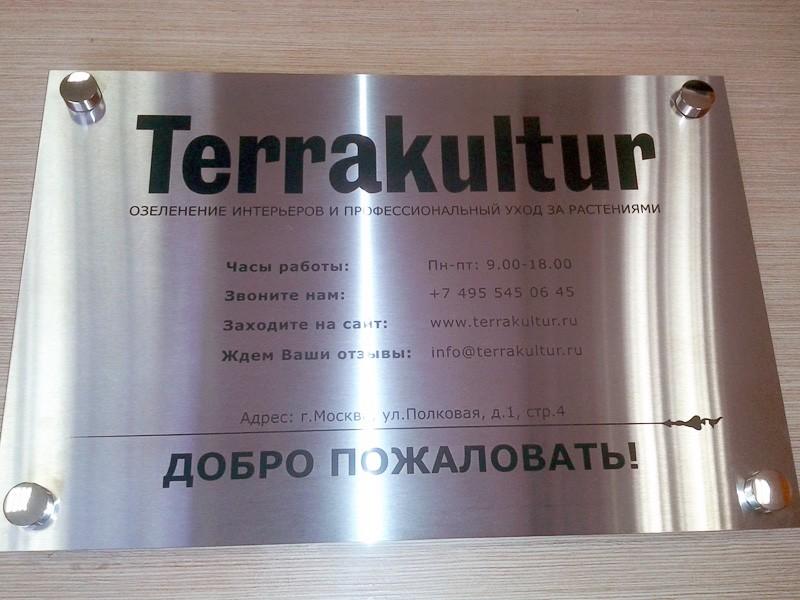 Металлические таблички изготовление