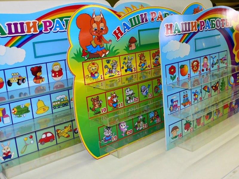 Стенды в детский сад на заказ