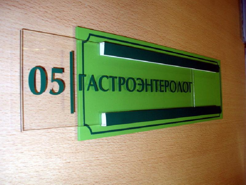 Табличка на дверь кабинета