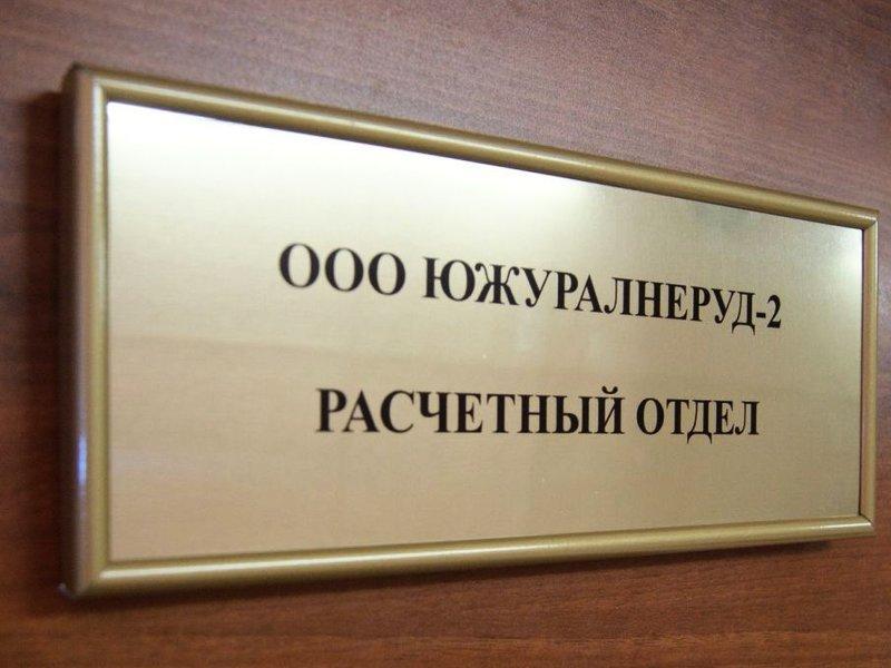 Табличка на дверь кабинета на заказ