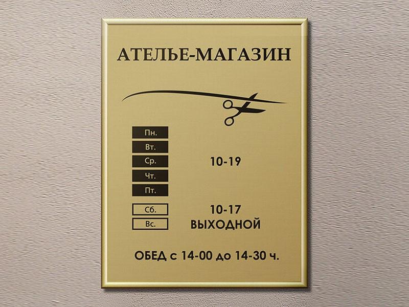 Табличка график работы