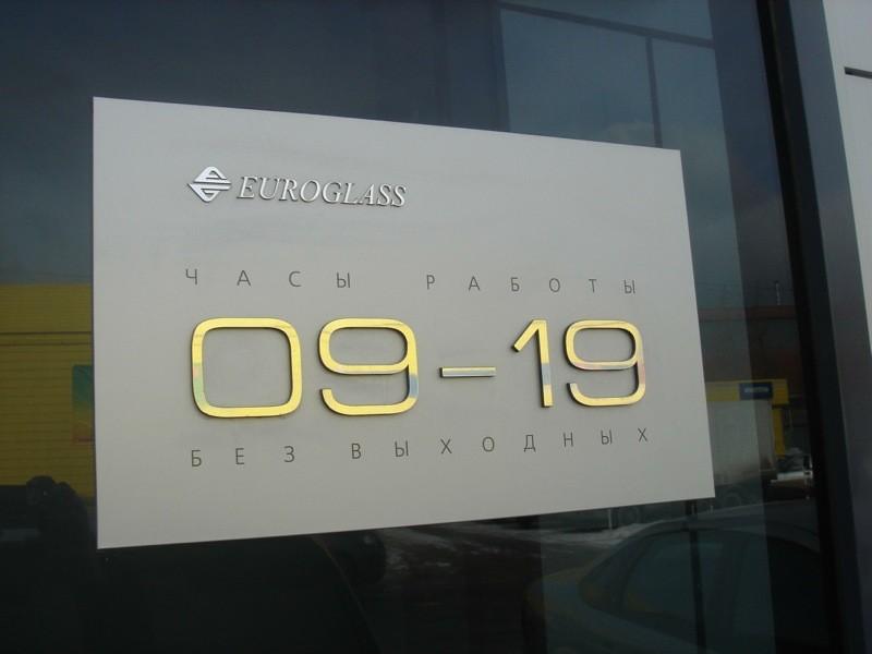 Табличка часы работы
