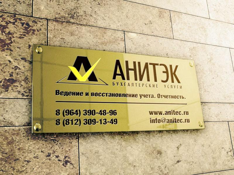 Таблички с названием организации
