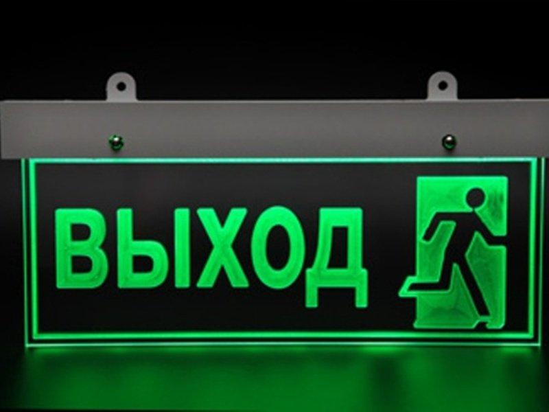 Табличка запасной выход
