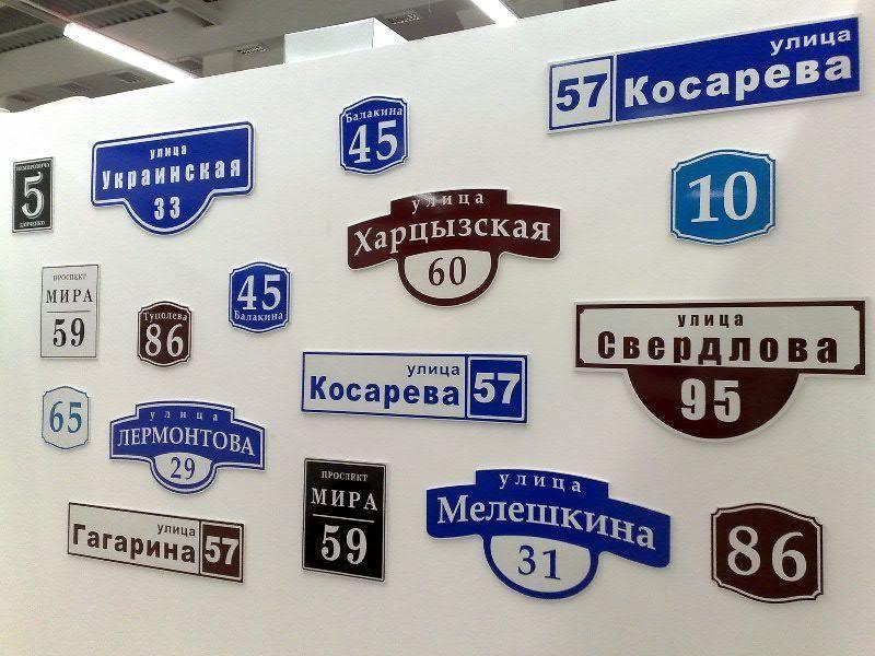 Заказать табличку на улицу в Москве
