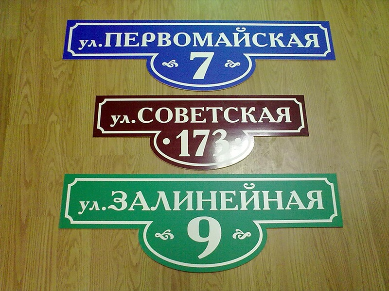 Уличные таблички