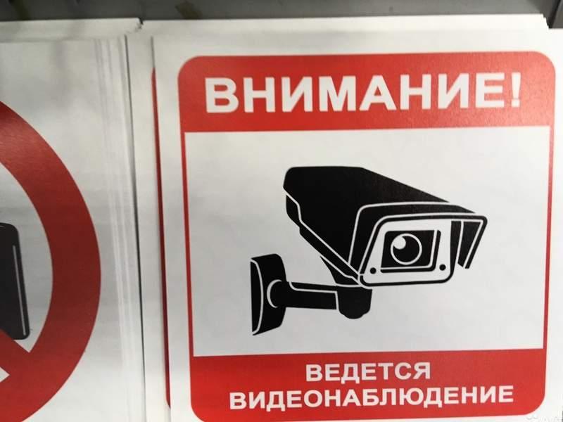 Ведется видеонаблюдение табличка
