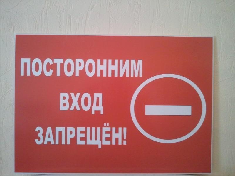 Табличка проход запрещен
