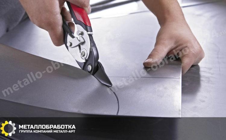 Резка металла ножницами