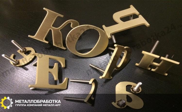 Буквы из латуни