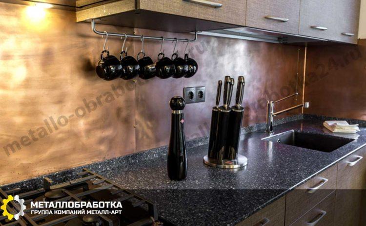 Фартук для кухни из латуни
