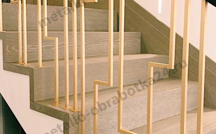 Латунные ограждения для лестниц