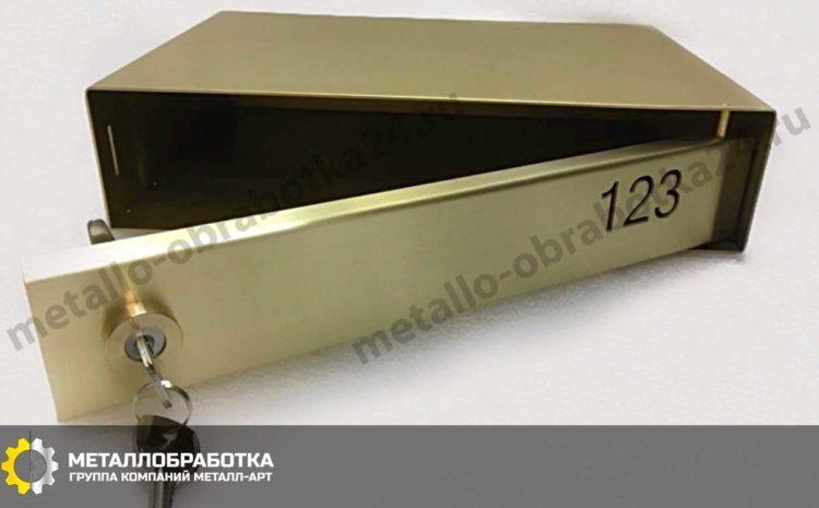 Почтовый ящик из латуни