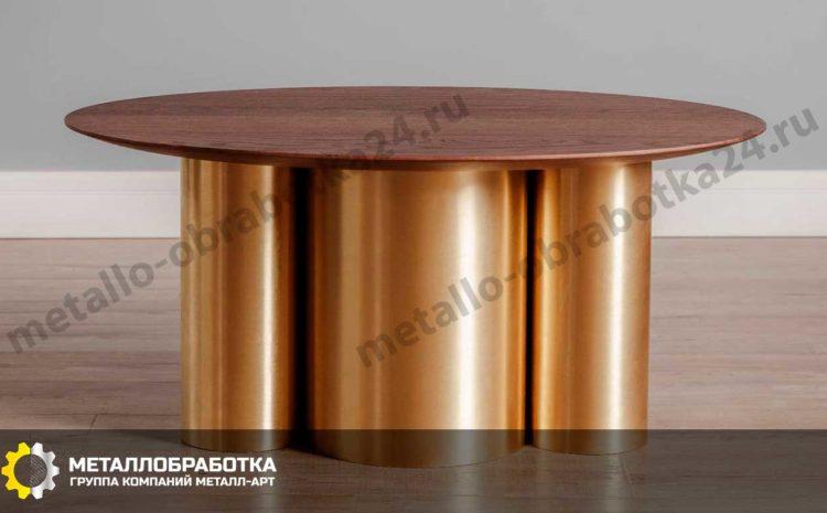 Журнальный столик латунь