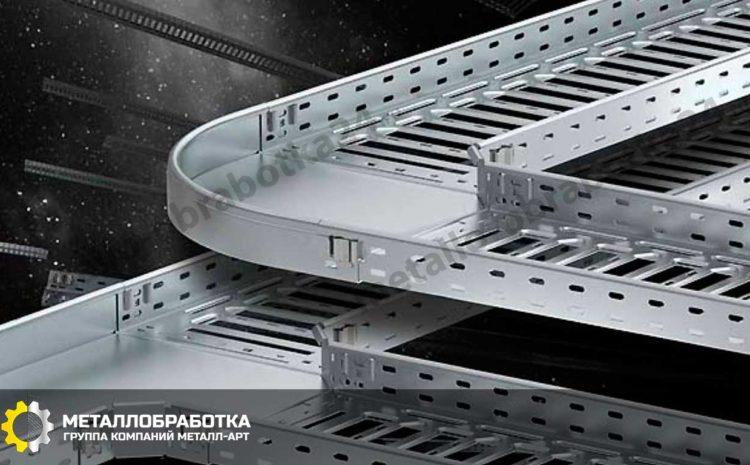 заказать металлический лоток для прокладки кабеля