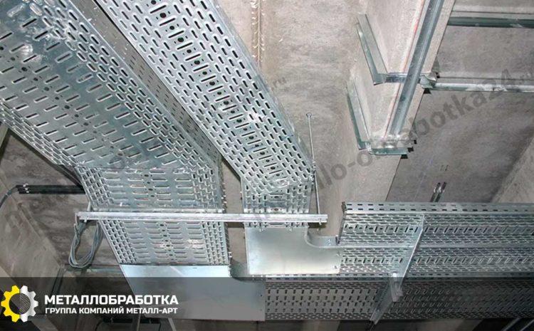 kabelnyy-lotok-metallicheskiy (6)