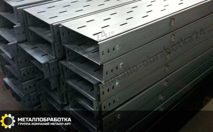 lotok-elektricheskiy-metallicheskiy (5)