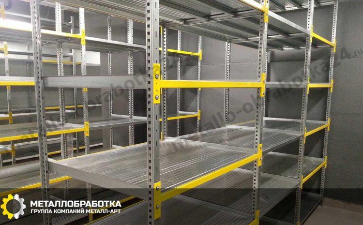 заказать металлические стеллажи для склада