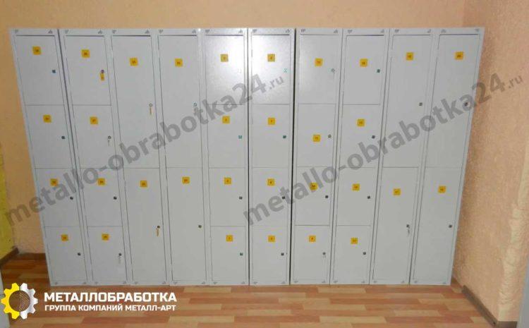 металлический многоячеечный шкаф на заказ