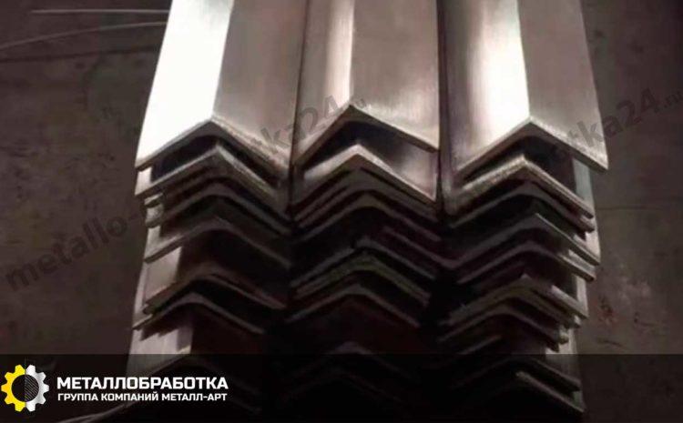 заказать уголок из нержавеющей стали