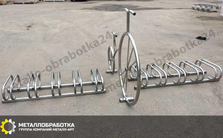 заказать велопарковка из нержавейки
