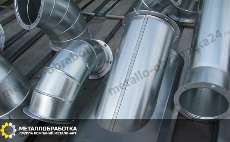 заказать воздуховоды из нержавеющей стали