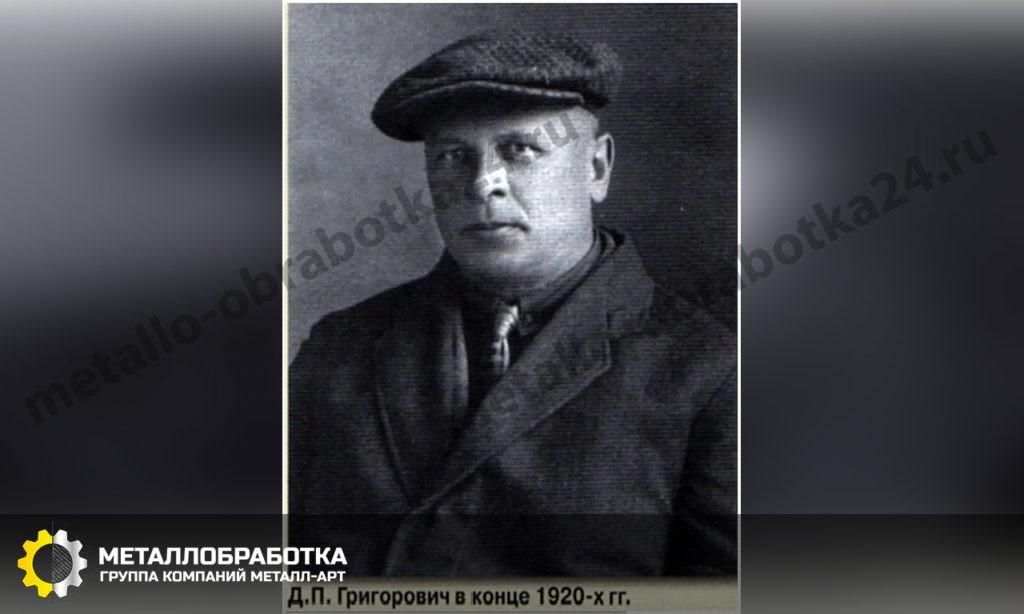 Григорович Д.П.