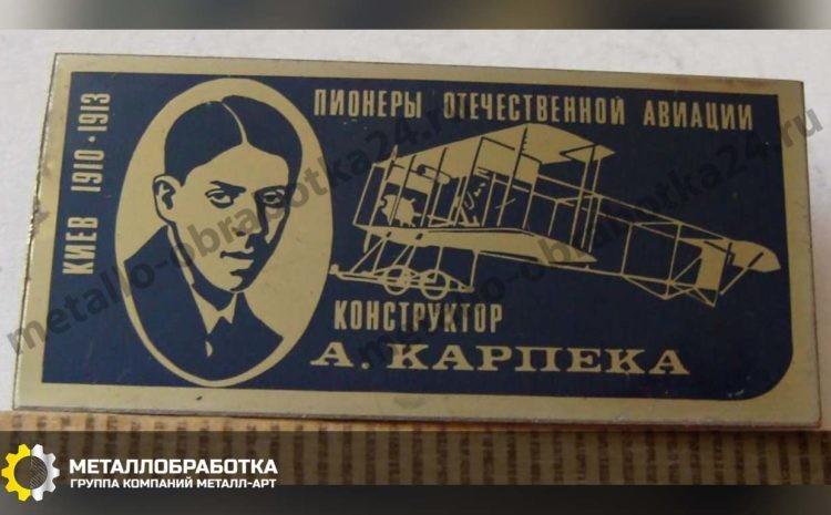 karpeka-aleksandr-danilovich (6)