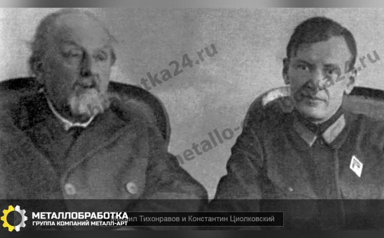 tihonravov-mihail-klavdievich (2)
